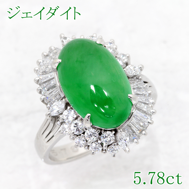 【返品可能】 ジェダイト ヒスイ 翡翠 ジェイダイト ジェイド Pt900 リング 5.78ct D 1.20ct jadeite【中古】