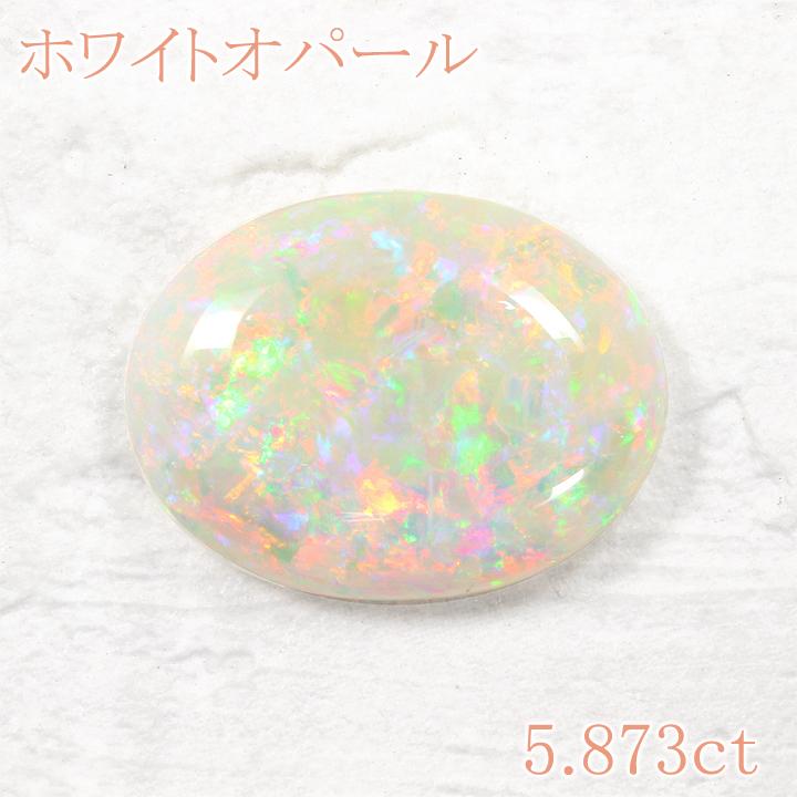 【返品可能】オパール プレシャスオパール ルース 5.873ct white opal 【新品】 ホワイトオパール 誕生石10月