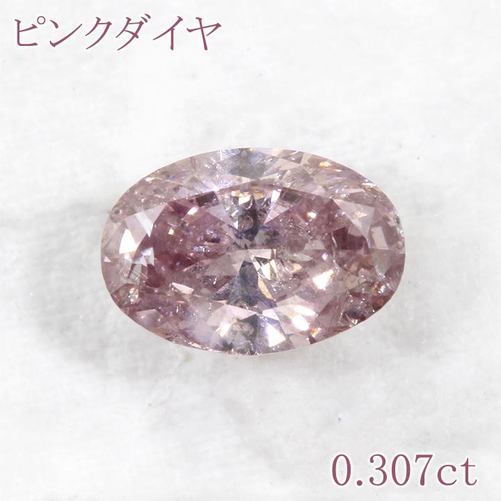 【返品可能】 ファンシー ブラウニッシュ パープリッシュ ピンク ダイヤモンド ファンシー カラー ダイヤモンド ピンクダイヤ 0.307ct ルース fancy brownish purplish pink diamond 新品