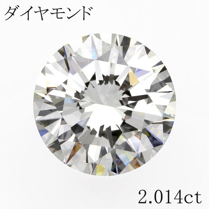 2ct台 ダイヤモンド ラウンド ブリリアント 日本限定 返品可能 2カラット ダイヤルース 裸石 高い素材 中央宝研鑑定書付き VVS-1 VERY GOOD 2.014ct 蛍光性:NONE H