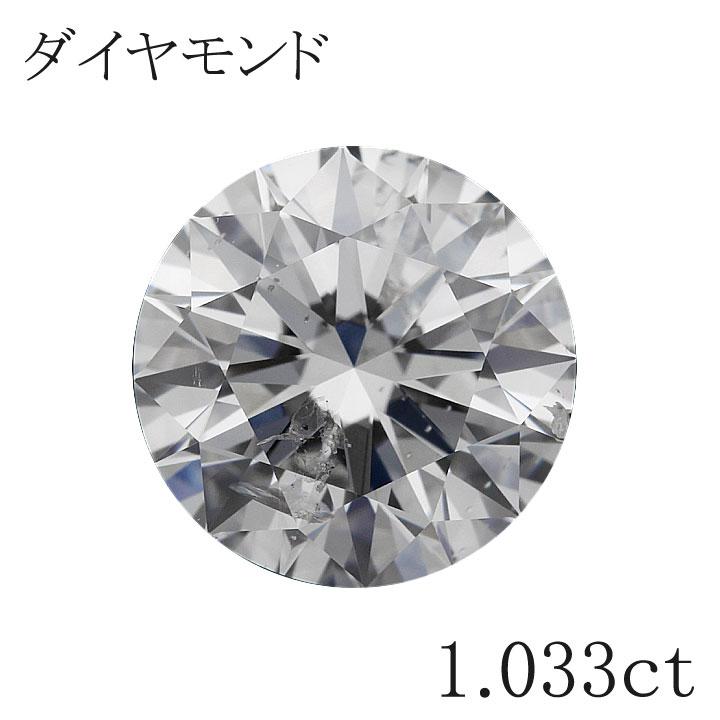【返品可能】 1カラット ダイヤルース(裸石) 1.033ct F I-1 Excellent 中央宝石鑑定書 (蛍光性:FAINT)