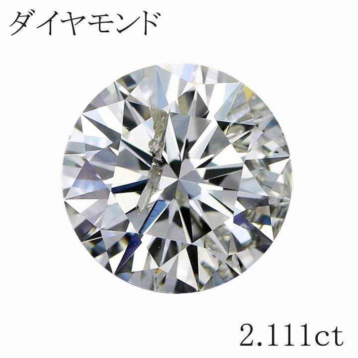 【返品可能】 2カラット ダイヤルース(裸石) 2.111ct J I-1 EXCELLENT 中央宝研鑑定書付き (蛍光性:MEDIUM BLUE)