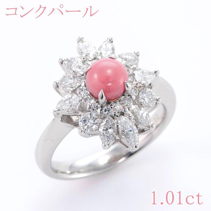【返品可能】 コンクパール コンク コンク天然真珠 Pt900 リング 1.01ct D 0.80ct conch pearl【中古】