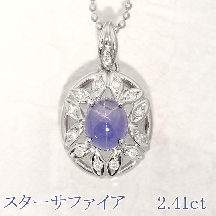 【返品可能】 ブルー スター サファイア サファイヤ ブルースターサファイア Pt900/850 ネックレス SS 2.41ct D 0.13ct blue star sapphire【中古】