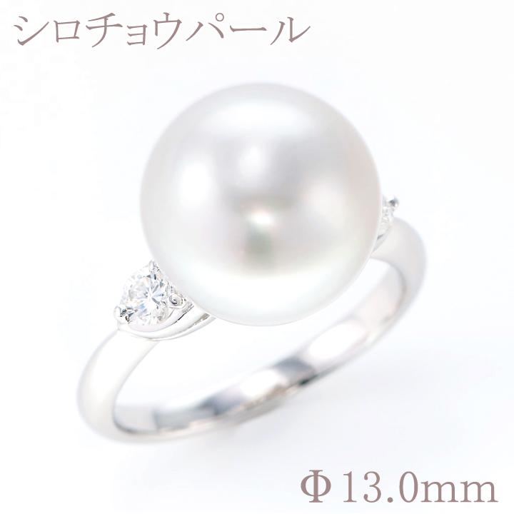 【返品可能】 ホワイトパール パール 真珠 南洋真珠 白蝶真珠 Pt900 リング 13mm D 0.28ct white pearl 【中古】