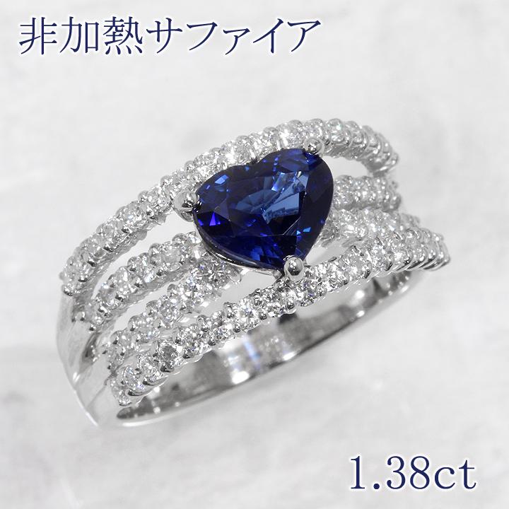 【返品可能】 非加熱 サファイア 非加熱サファイア サファイヤ Pt900 リング S 1.38ct D 0.79ct no-heat sapphire【中古】