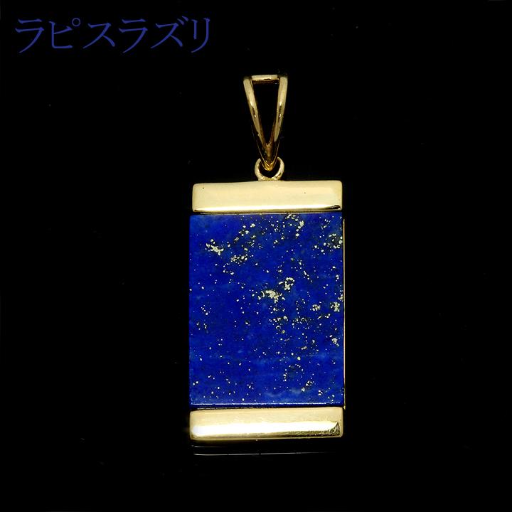 【返品可能】 ラピスラズリ ラピス 瑠璃 14K ペンダントヘッド 推定2.7ct lapis-lazuli 【中古】
