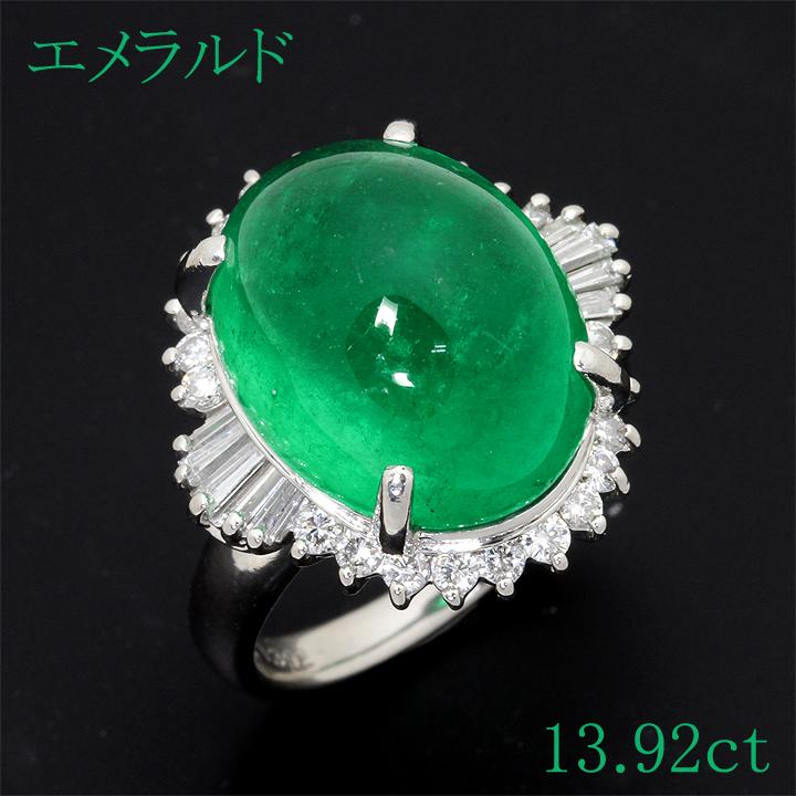 【返品可能】 エメラルド Pt900 リング E 13.92ct D 0.75ct emerald 【中古】 大粒