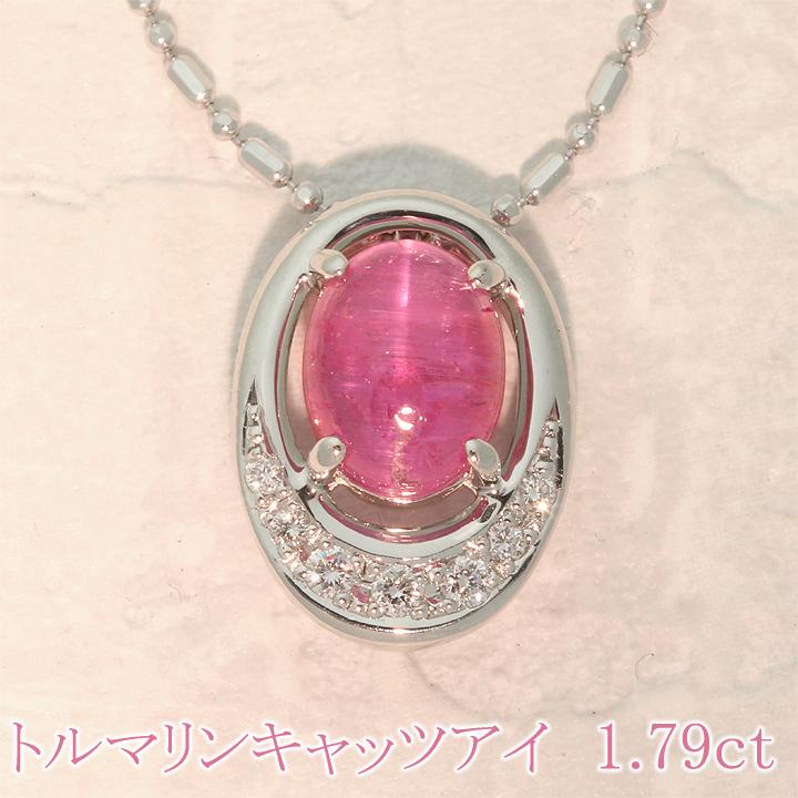 【返品可能】 ピンク トルマリン キャッツアイ Pt900/850 ネックレス 1.79ctD 0.08ct pink-tourmaline cat's-eye 【中古】