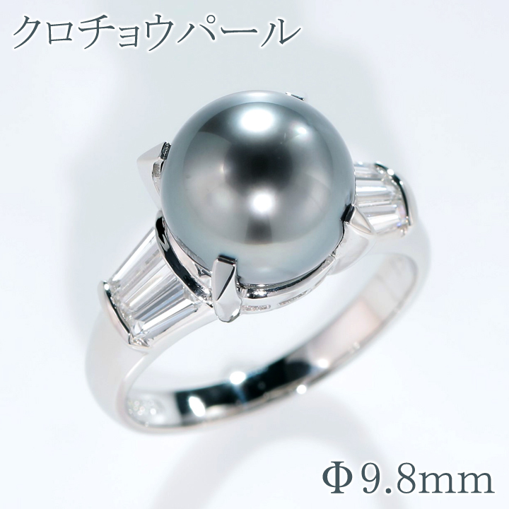 【返品可能】 ブラックパール パール 真珠 黒真珠 黒蝶真珠 Pt900 リング 約9.8mm D 0.51ct black pearl【中古】