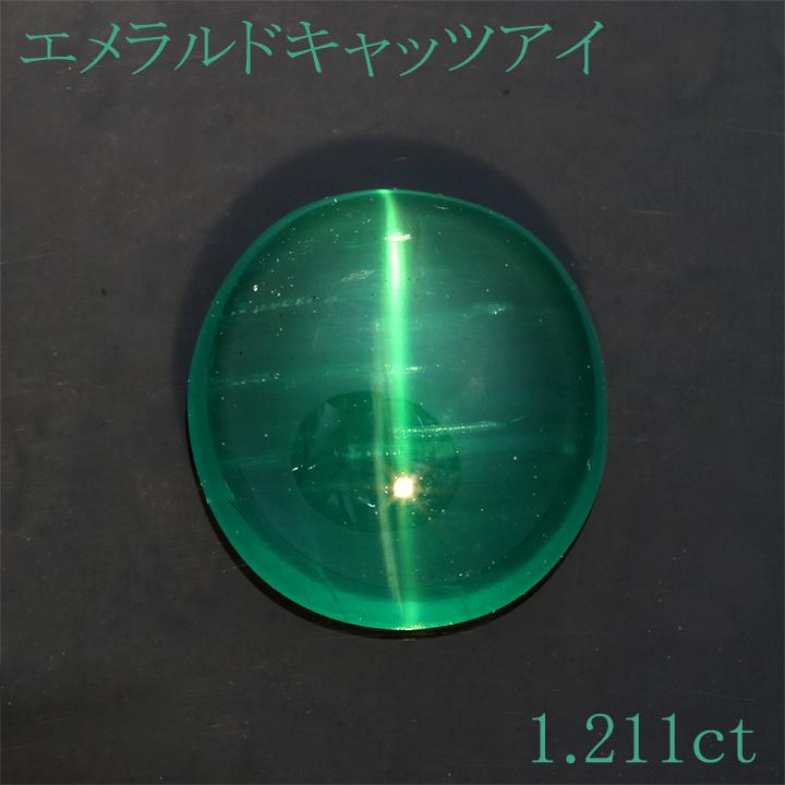【返品可能】 エメラルド キャッツアイ キャッツ エメラルドキャッツアイ 1.211ct ルース 裸石 レアストーン 【新品】 emerald cat's eye