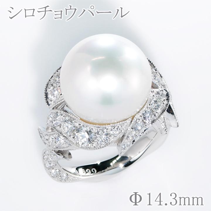 【返品可能】 パール 真珠 Pt950 リング 直径14.3mm D 1.69ct pearl 【中古】 白蝶真珠