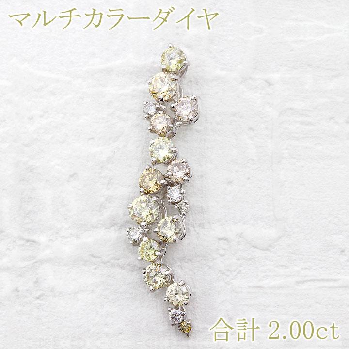 【返品可能】 カラー ダイヤモンド カラーダイヤモンド カラーダイヤ K18WG ペンダントヘッド 合計 2.0ct 【中古】 color diamond