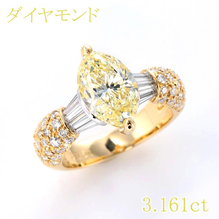 【返品可能】 3カラット台 天然イエローダイヤモンド カラーダイヤモンド イエローダイヤ カラーダイヤ Pt900/K18 リング 3.161ct D推定 1.0ct 無処理 【中古】LIGHT YELLOW