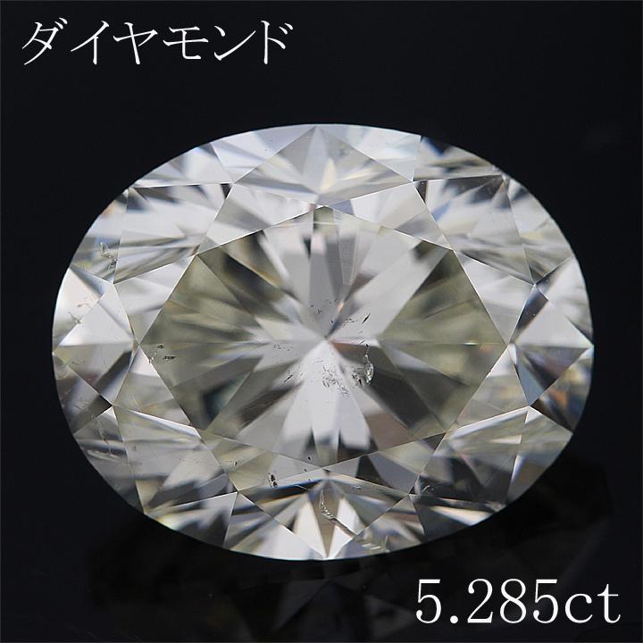 【返品可能】 【天然ダイヤモンド】【ダイヤモンド】【ダイヤ】5.285ct【ルース】diamond【ファンシーカット】【大粒】