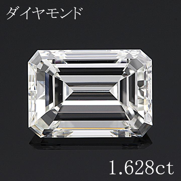 【返品可能】 【天然ダイヤモンド】【ダイヤモンド】【ダイヤ】1.628ct【ルース】diamond【ファンシーカット】
