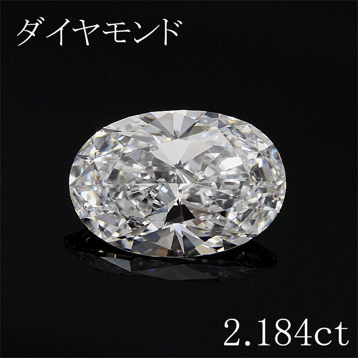 【返品可能】 【天然ダイヤモンド】【ダイヤモンド】【ダイヤ】【大粒】2.148ct【ルース】diamond