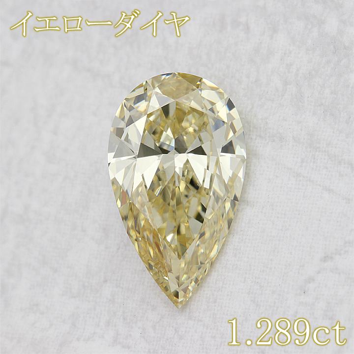 【返品可能】 イエロー ダイヤルース(裸石) 1.289ct Fancy Light Yellow VVS-2 ペアシェイプカット 中央宝石鑑定書 (蛍光性:STRONG BLUE)
