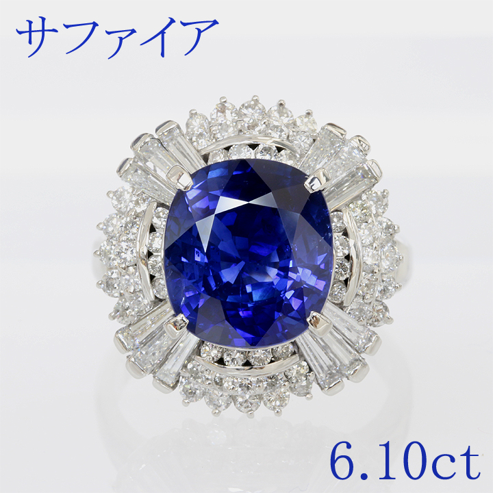 【返品可能】 【サファイア】【サファイヤ】Pt900【リング】S6.10ctD1.85ct sapphire【中古】