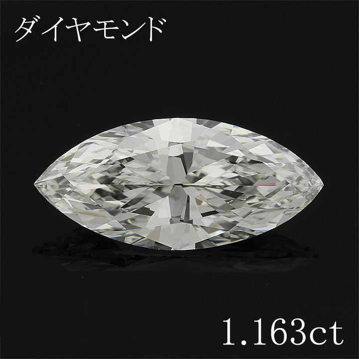 【返品可能】 天然 ダイヤモンド ダイヤモンド ダイヤ 1.163ct ルース diamond 新品 マーキースカット