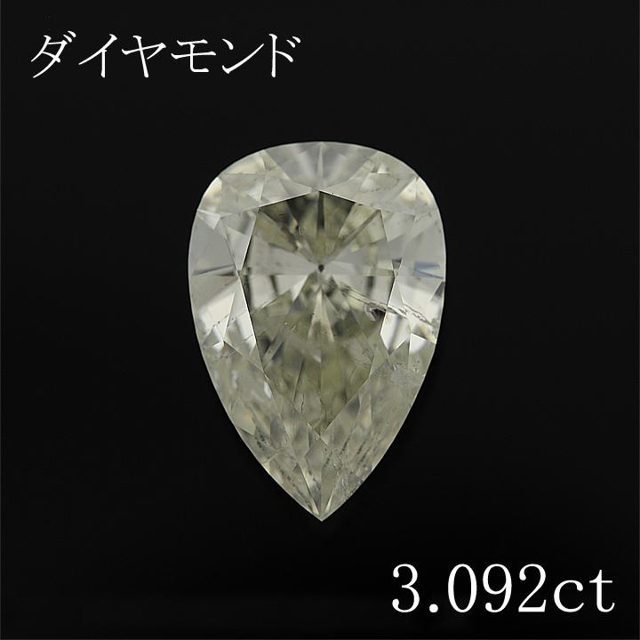 【返品可能】 天然 ダイヤモンド ダイヤモンド ダイヤ 3.092ct ルース diamond 新品 ペアシェイプ
