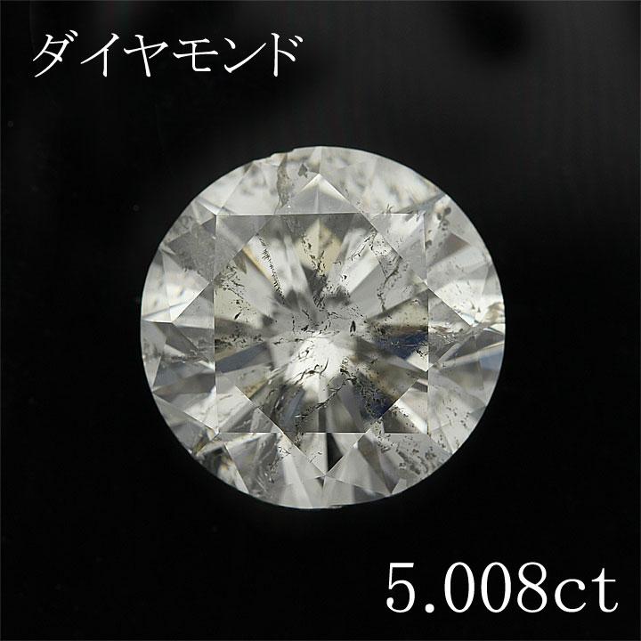 【返品可能】 大粒 天然 ダイヤモンド ダイヤモンド ダイヤ 5.008ct ルース diamond 新品