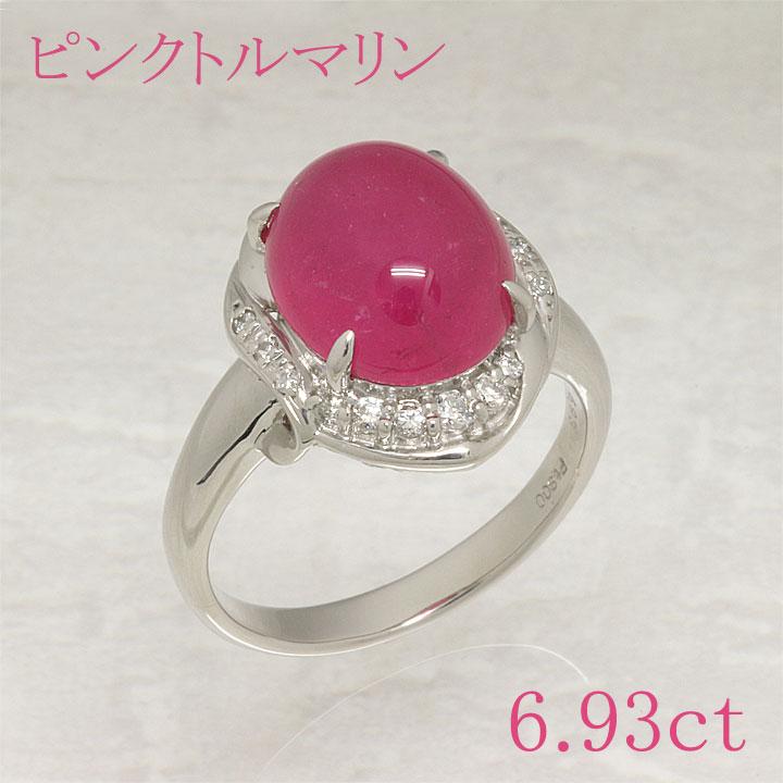 【返品可能】 ピンク トルマリン トルマリン Pt900 リング 6.93ct D 0.28ctピンクトルマリン pink tourmaline 【中古】