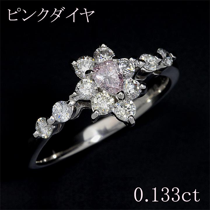【返品可能】 天然ピンクダイヤモンド カラーダイヤモンド ピンクダイヤ カラーダイヤ 0.133ct 0.52ct リング Pt900 ライトピンク 無処理 【中古】pink diamond