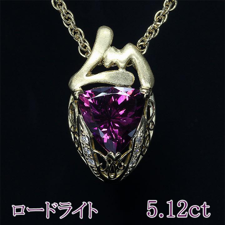 【返品可能】 ロードライト ガーネット ロードライト K18 ネックレス 5.12ctD 0.10ct【中古】rhodolite garnet 誕生石1月 結婚18周年記念石