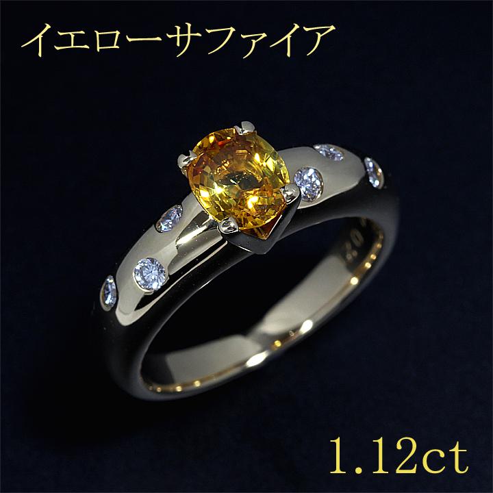 【返品可能】 イエロー サファイア イエロー サファイヤ サファイア K18 リング S 1.12ct D 0.21ct yellow sapphire 【中古】