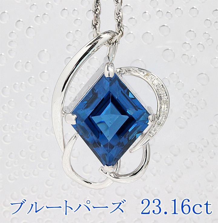 【返品可能】 トパーズ ブルートパーズ K18WG ネックレス 23.16ct D 0.07ct Blue topaz【中古】誕生石 11月 結婚16周年記念石 大粒 ホワイトゴールド
