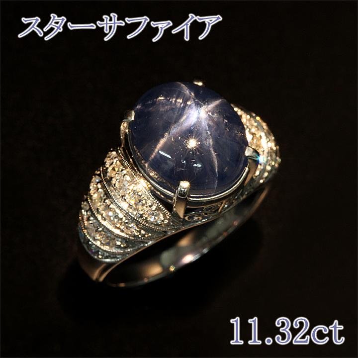 【返品可能】 スター サファイア サファイヤ スターサファイア Pm リング 11.32ct D推定0.3ct star sapphire【中古】