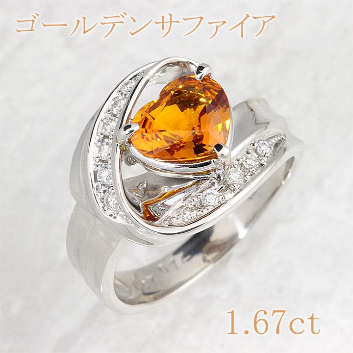 【返品可能】 ゴールデン サファイア イエロー サファイア イエロー サファイヤ サファイア Pt900 リング S 1.67ct D 0.14ct golden sapphire 【中古】