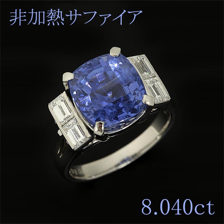 【返品可能】 非加熱 サファイア 非加熱サファイア サファイヤ Pt900 リング S 8.040ct D 0.70ct no-heat sapphire【中古】
