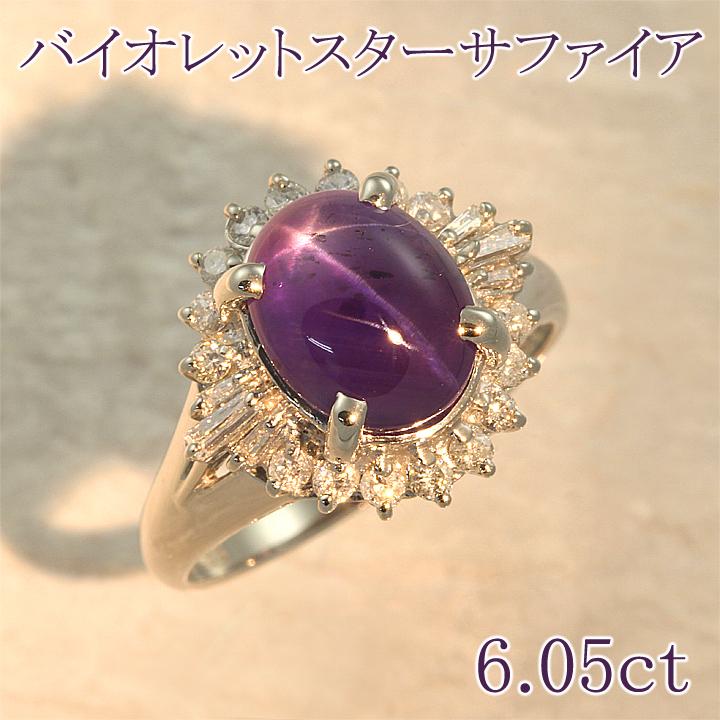 【返品可能】バイオレット スター サファイア 6.05ct D0.38ct Pt900 リング 12号 中央宝石鑑別書【中古】violet star sapphire