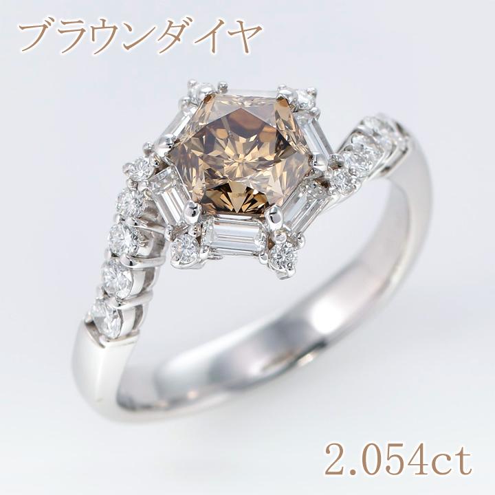 【返品可能】 天然ブラウンダイヤモンド カラーダイヤモンド ブラウンダイヤ カラーダイヤ 2.054ct D 1.00ct リング Pt900 ファンシー ブラウン 無処理 【中古】 fancy brown diamond