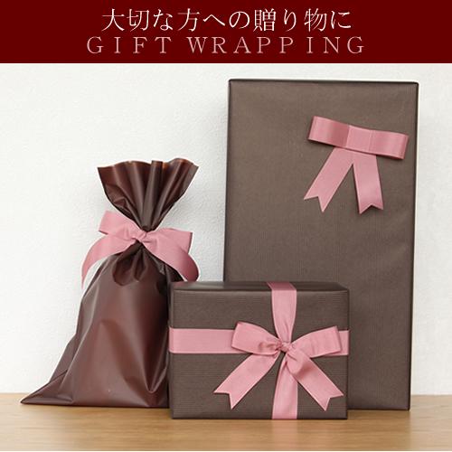 ギフトラッピング 有料 【即日出荷対象外】