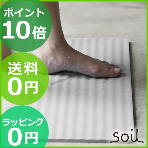 soil ソイル バスマット ウェーブ 珪藻土バスマット ★ラッピング無料★ BATH MAT wave 珪藻土の速乾バスマット B255