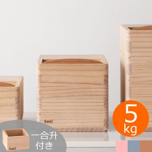 米びつ 桐 日本製 5kg 一合升付き スライド式上部蓋 Soel 朝倉家具