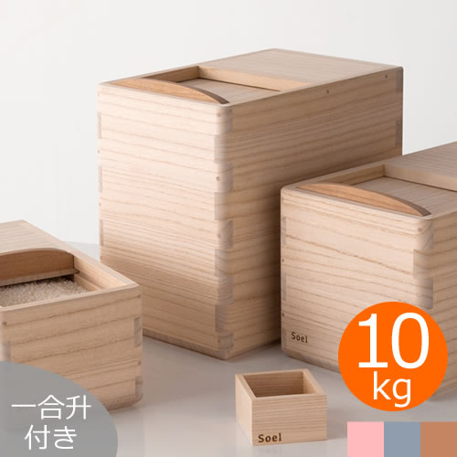 米びつ 桐 日本製 10kg 一合升付き スライド式 上部蓋 Soel 朝倉家具