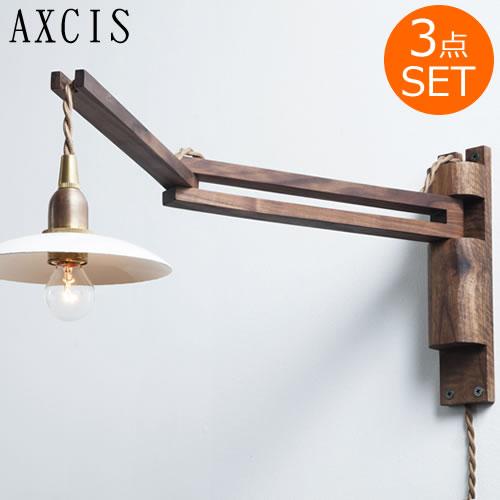 【クーポン配布中】 Wood Bracket ZIG ブラケット・灯具・シェードセット 壁付けブラケット 照明用 木製 壁掛け照明 ウォールライト アクシス AXCIS