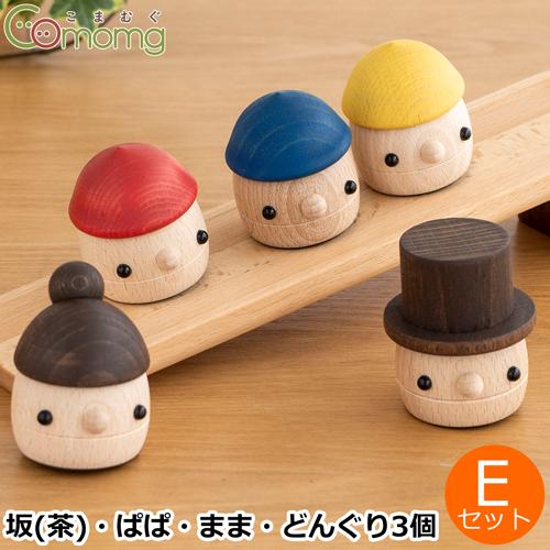 ★ラッピング無料★ おもちゃのこまーむ Eセット(どんぐり坂 茶・どんぐりぱぱ・どんぐりまま・どんぐりころころ3個) 木のおもちゃ 木製 知育 玩具 日本製