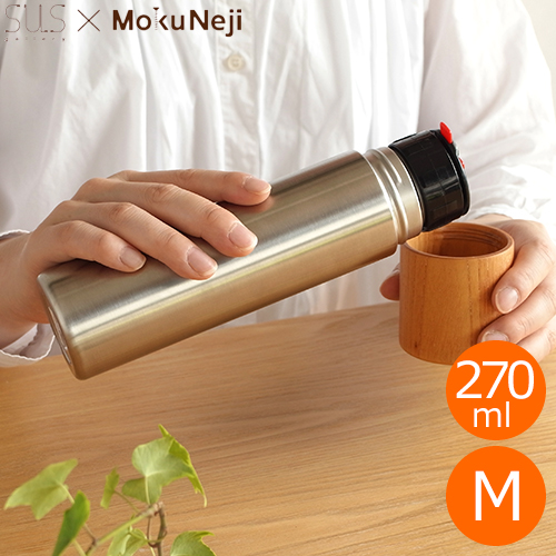 【クーポン配布中】 Mokuneji モクネジ x SUS gallery サスギャラリー ステンレスボトル Mサイズ 270ml 魔法瓶 水筒 Bottle MJ-BTL-M