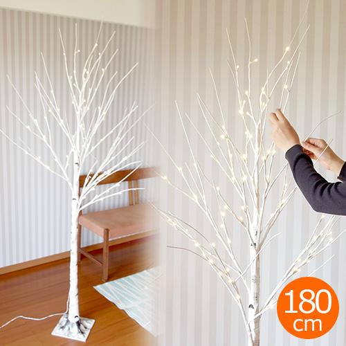 ブランチツリー 180cm LED 88球 クリスマスツリー ホワイト クリスマス雑貨 クリスマス 飾りブランチ ID27553 ■北海道・沖縄県は送料必要■