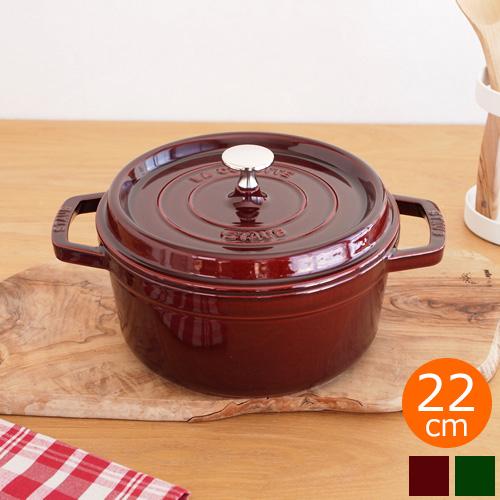 ストウブ ピコ ココット ラウンド 22cm (生涯保証 正規品) STAUB ホーロー鍋 両手鍋 鋳物 結婚祝い ギフト
