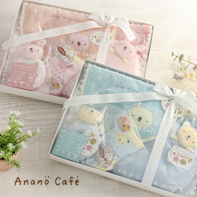 anano cafe アナノカフェ ベビーギフトセットC(出産祝い 男の子 女の子 かわいい ギフトセット 人気 スタイ セット ベビー 赤ちゃん うさぎ 日本製 もらって嬉しい ブランド スタイセット)