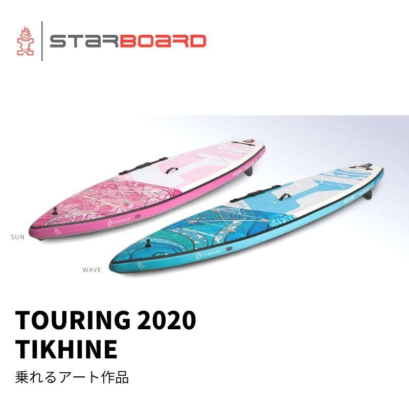 【送料無料】SUP インフレータブル サップ 2020 STARBOARD TOURING TIKHINE WAVE 12'6