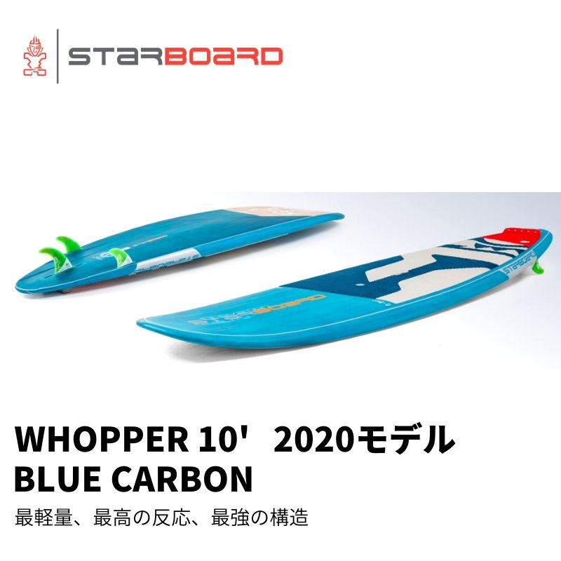 2020 STARBOARD スターボード WHOPPER 10'0