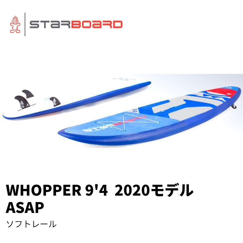 2020 STARBOARD スターボード WHOPPER 9'4