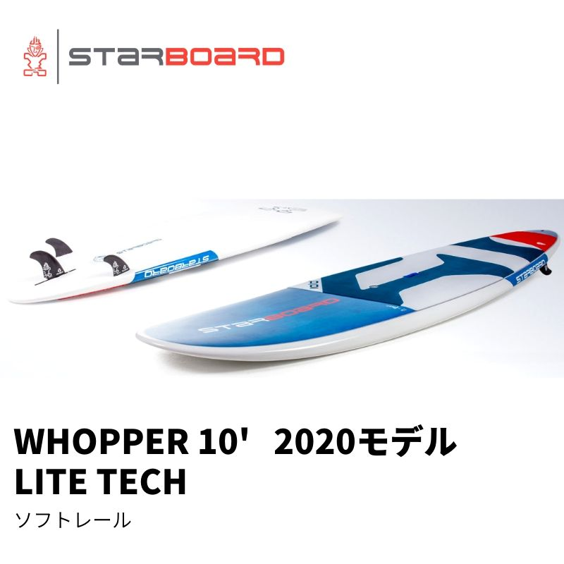 2020 STARBOARD スターボード LITE TECH 10'0